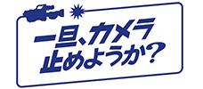 1kame-banner2