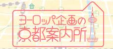 kyoto-annai-banner(中カラム)