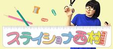 bun-nishimura-banner_s