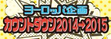 countdown2015-banner2