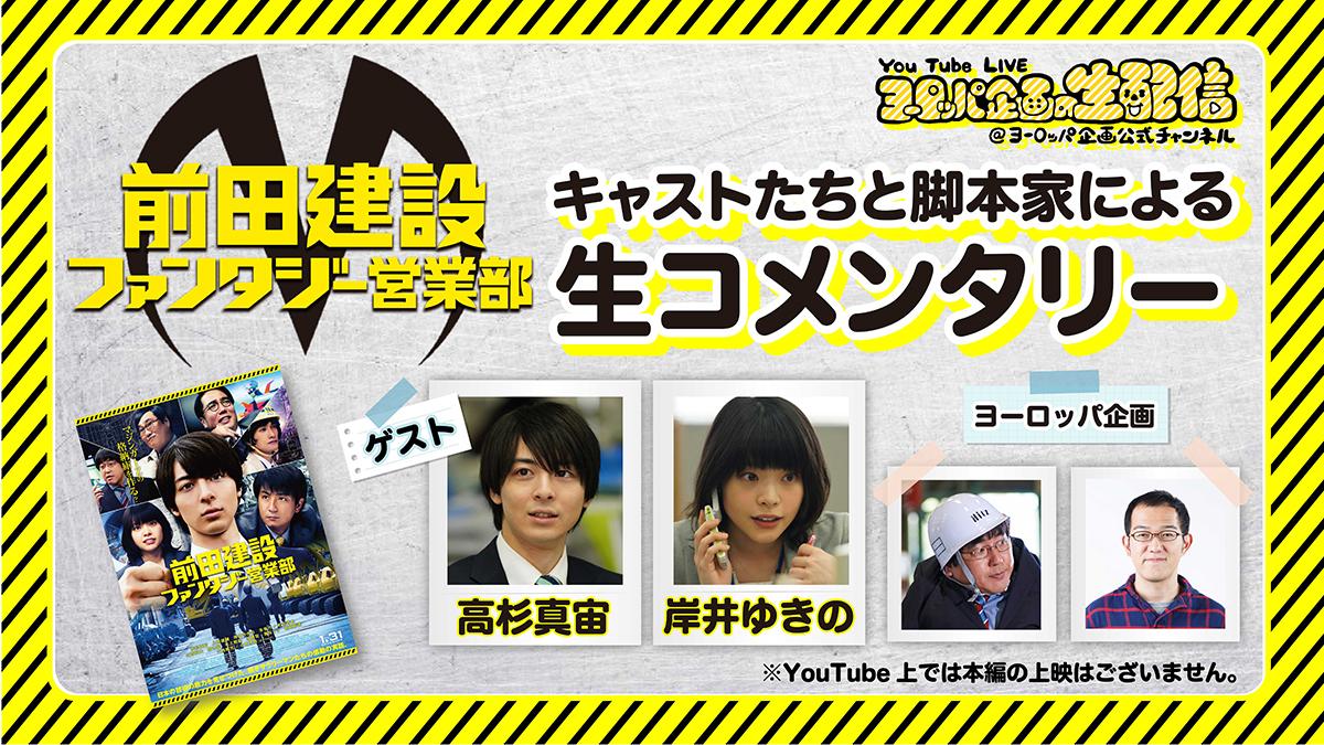 「前田建設ファンタジー営業部」キャストたちと脚本家による生コメンタリー