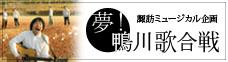 kamogawa_banner