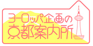 kyoto-annai-banner_pj