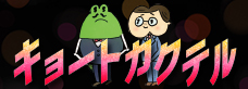 kyotococktail-banner