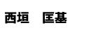 name-nishigaki