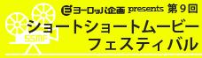 ssmf9_banner