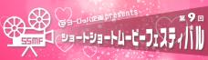 ssmf9_banner2